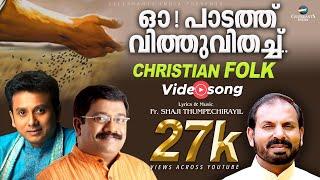 Avan Padathu | Best of Fr Shaji Thumpechirayil | Christian Folk Song by Sharath | Parishudham