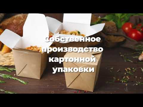 Производство картонной упаковки GEOVITA!