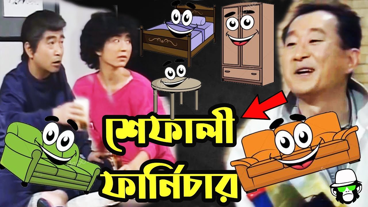 Kaissa Funny Shafali Furniture   কাইশ্যা শেফালী ফার্নিচার   Bangla New Comedy Drama