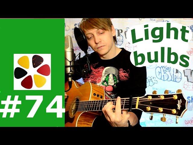 Земфира - Lightbulbs (Лампочки) на гитаре разбор, как играть, кавер, куплеты, припев и соло