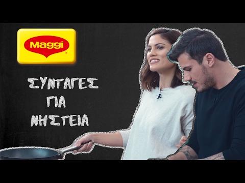 Άκης Πετρετζίκης & Μαίρη Συνατσάκη - Συνταγές για Νηστεία by Maggi Greece