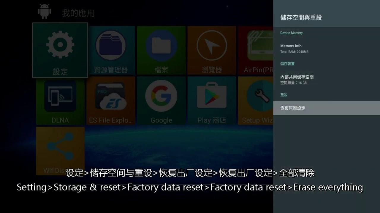【TurboBox S 騰播盒子S 恢復出廠設置教學 】 - YouTube