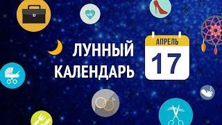 17 апреля 2019 года - 13 лунные сутки время мудрости и знаний
