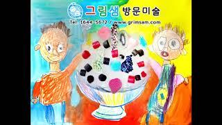 강원도 춘천시 그림샘 방문미술 9월 회원작품
