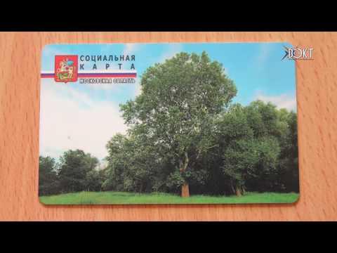 По Москве бесплатно и с ветерком. Где, как и когда перекодировать социальную карту пенсионера?