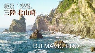 絶景!三陸 北山崎をドローンで撮る。