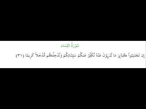 SURAH AN-NISA #AYAT 31: 19th February 2020