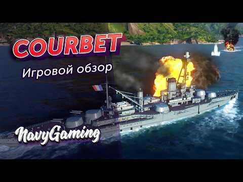 Линкор Courbet - Обзор корабля от Navygaming в ⚓ World Of Warships