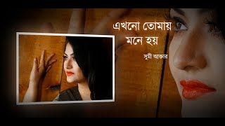 nolok babu bangla song new