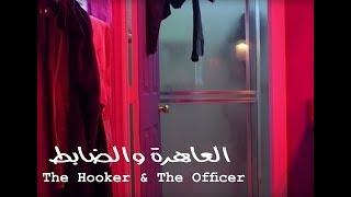 العاهرة و الضابط  The Hooker and The Officer