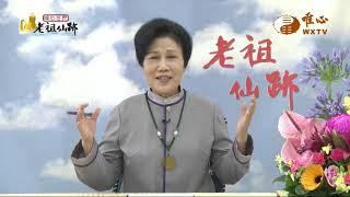 老祖仙跡 第139集-基隆儒意教室 元如講師(1)【老祖仙跡139】  WXTV唯心電視