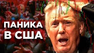 Смотреть видео Обвал рынков в США. Правительство закрыто. Прогноз курса доллара онлайн