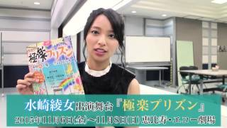 水崎綾女が「極楽プリズン」に主人公の恋人・明日香役として出演いたし...