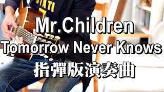 【FREETAB】Mr.Children來台紀念!!【Tomorrow never knows】指彈版演奏 fingerstyle cover ソロギター(TAB有)