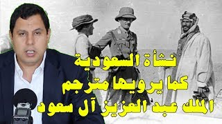 نشأة السعودية كما يرويها محمد المانع مترجم الملك عبد العزيز آل سعود
