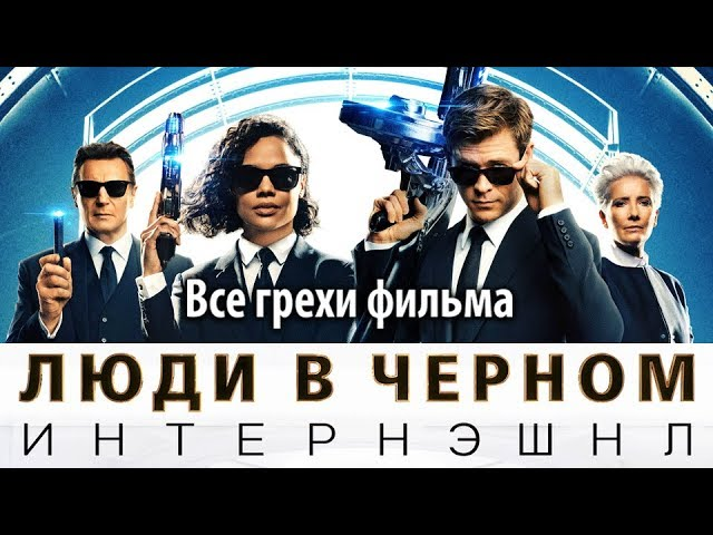 """Все грехи фильма """"Люди в черном: Интернэшнл"""""""