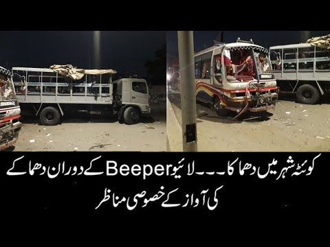 Blast in Quetta during live Beeper