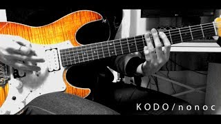 【魔法少女特殊戦あすか OP】KODO - Guitar Cover - 弾いてみた【nonoc】