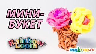 3d МИНИ-БУКЕТ В ГОРШКЕ из Rainbow Loom Bands. Урок 178 | Flower Rainbow Loom