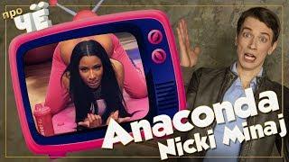 Эстрада или софт-порно? Anaconda - Nicki Minaj: Перевод песни