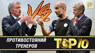 ТОП-10 противостояний тренеров