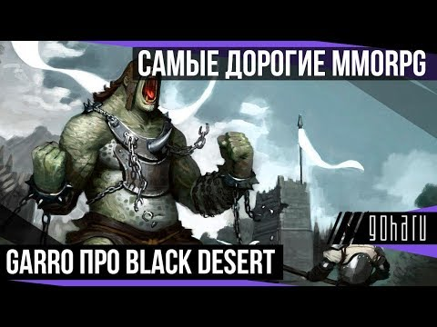 САМЫЕ ДОРОГИЕ MMORPG: GARRO про BLACK DESERT