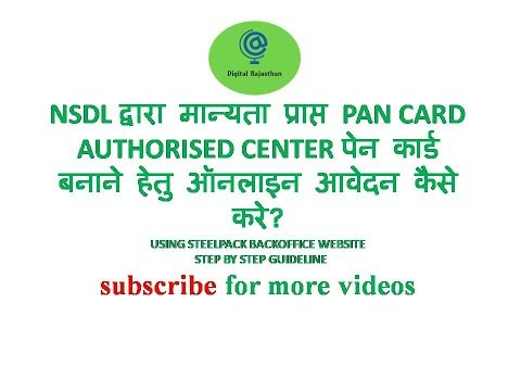 how a authorised pen center(steel city) can apply online for new pan card
