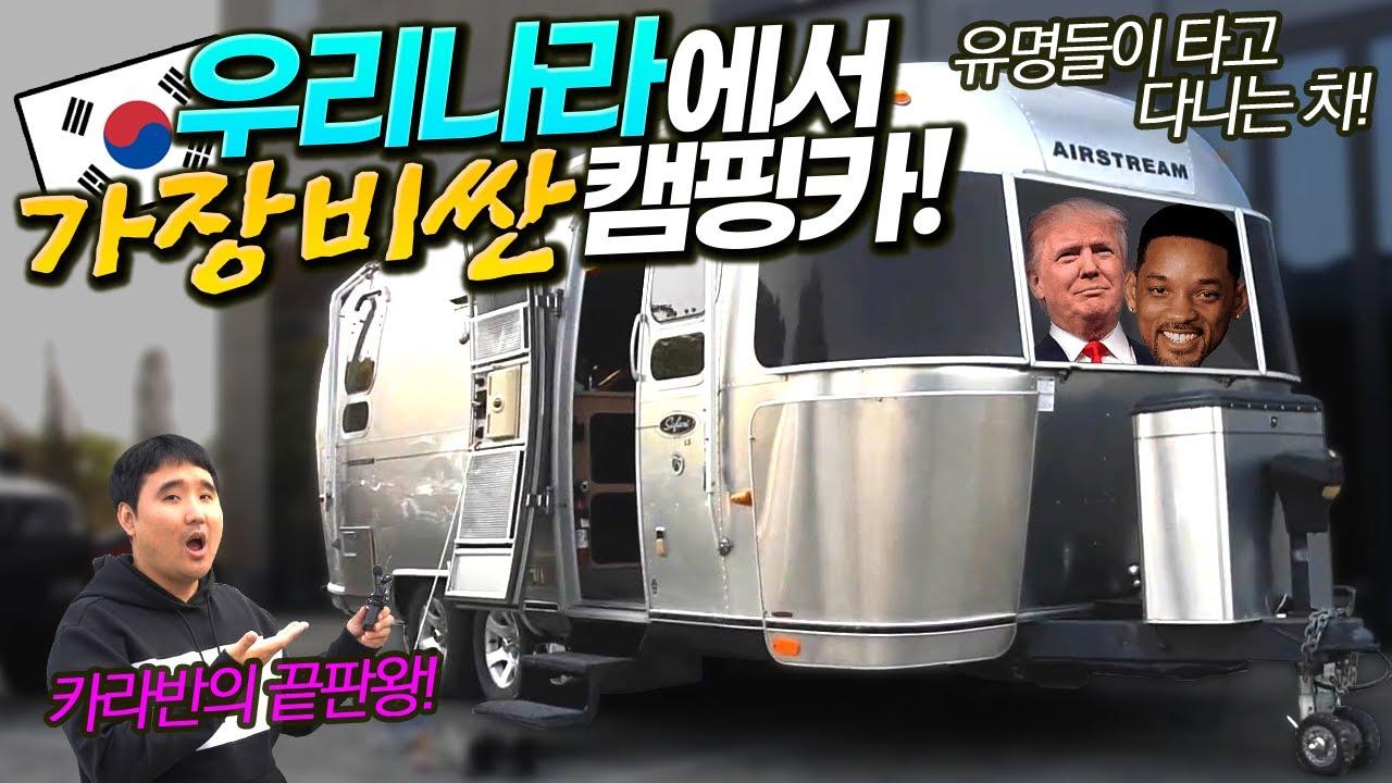 미국 대통령이 타고 다닌다는 카라반 중의 최고!! 명품 캠핑카 에어스트림!!