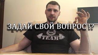 ЗАДАЙ ВОПРОС ТРЕНЕРУ!? / Q&A with coach /S Bondarenko (Weightlifting & CrossFit)