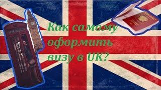 Как получить визу в Великобританию(Как самостоятельно оформить визу в Великобританию? Подробный пост - http://bogatyrenko.ru/?p=41 Если Вам близка тема..., 2014-08-02T17:01:46.000Z)