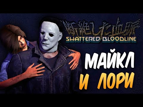 Dead by Daylight — МАЙКЛ МАЙЕРС И ЛОРИ СТРОУД! ДОРОГА К 1 РАНГУ!
