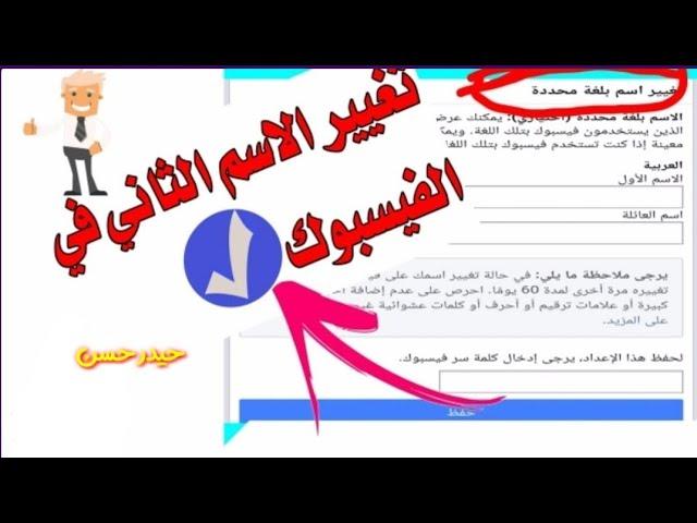 تغيير اسم الفيسبوك بلغة معينة دون الانتضار 60 يوم بطريقة سهلة 2020 حيدر حسن Youtube
