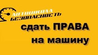 Сдать права  на машину ǀ Автошкола Безопасность, Нижний Новгород