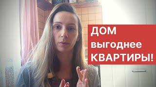 Смотреть видео ДОМ или КВАРТИРА в Москве? Дешевле построить свой дом! онлайн