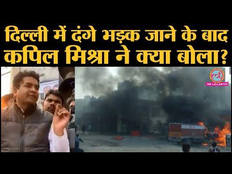Delhi Riots में