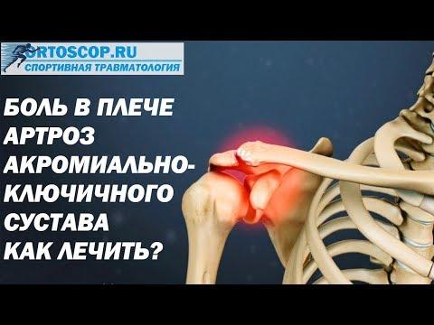 Болит грудино ключичный сустав