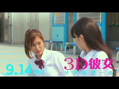 3D Kanojo: Real Girl Live Action Scene Cut
