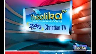 THOOLIKA TV 1