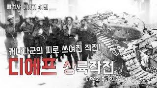패전사 이야기 41편 : 캐나다군의 피로 쓰여진 작전! - 디에프 상륙작전 (1942)