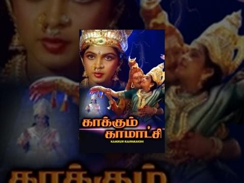 Kaakkum Kaamakshi Tamil Full Movie
