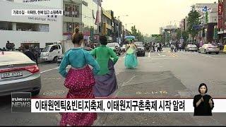 가로수길·이태원, 한복 입고 쇼핑축제(서울경기케이블TV…