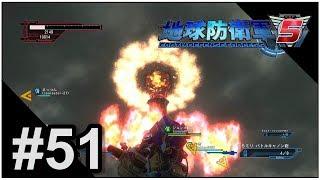 #51 3バカ+1の「地球防衛軍5」【インフェルノ】