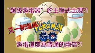 """【Pokémon GO】""""超級孵蛋器""""於主程式出現?!(孵蛋速度為普通的兩倍?!)"""