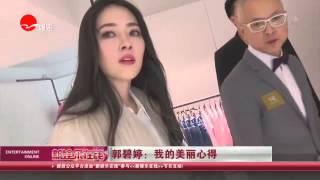 《看看星闻》:郭碧婷:我的美丽心得  Kankan News【SMG新闻超清版】