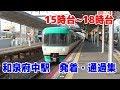 【JR阪和線】和泉府中駅 発着・通過集【下りはるか停車など】