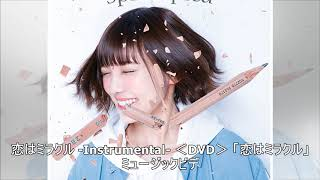 スピラ・スピカ、3rdシングル「恋はミラクル」のジャケット、収録内容、購入者特典絵柄を公開!