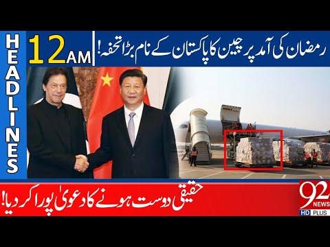 Breaking News... China ne pakistan ko gift diya