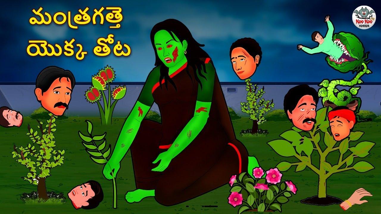 Telugu Stories - మంత్రగత్తె యొక్క తోట | Stories in Telugu | Horror Stories | Koo Koo TV