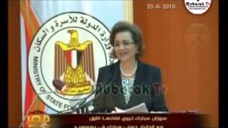 السيدة سوزان مُبارك تحكى أسرار لقاءها بالطيار حسنى مبارك