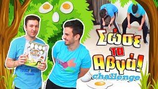 Σώσε τα Αυγά Challenge ft. Oldschool #Internet4u